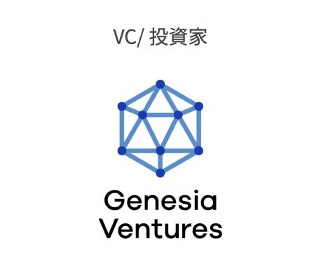 VC/投資家 Genesia Ventures