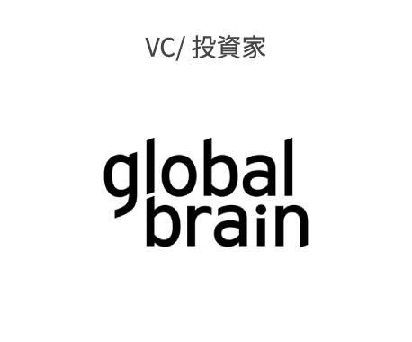VC/投資家 global brain