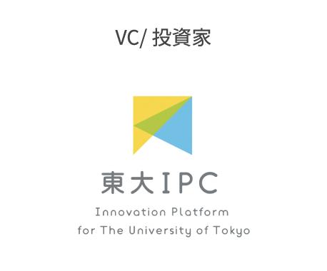 VC/投資家 東大IPC