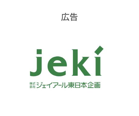広告 株式会社ジェイアール東日本企画