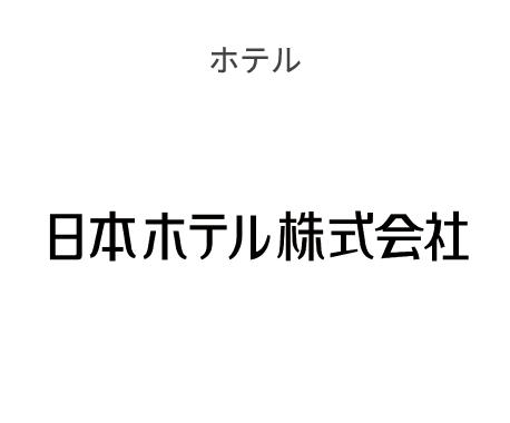 ホテル 日本ホテル株式会社