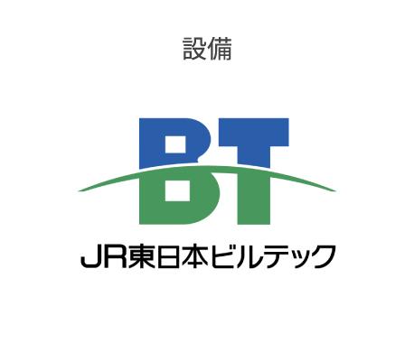 設備 JR東日本ビルテック