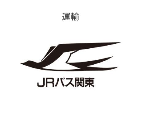 運輸 JRバス関東