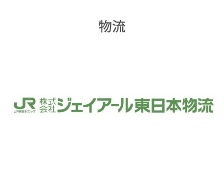 物流 株式会社ジェイアール東日本物流