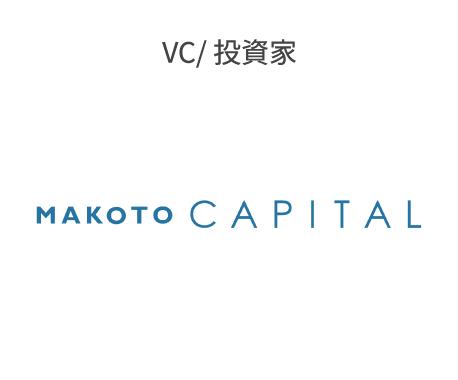 VC/投資家 MAKOTOキャピタル