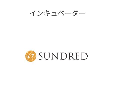 VC/投資家 SUNDRED