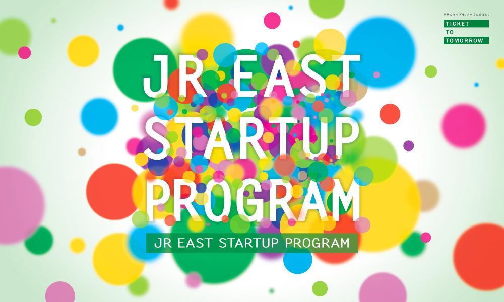 JR東日本スタートアッププログラム2018を開催します