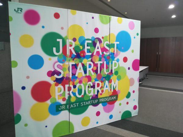 JR東日本スタートアッププログラム説明会を開催いたしました。