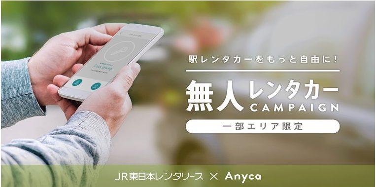 JR東日本・DeNAが レンタカー無人貸出サービスの実証実験をホテル、東京駅などへ拡大