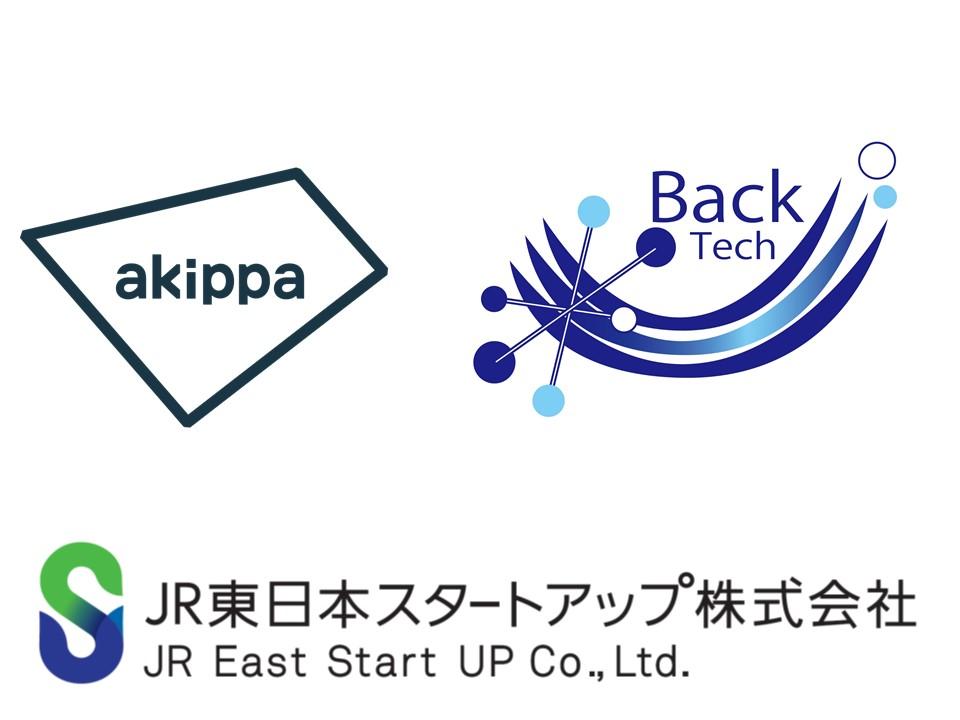 "JR東日本スタートアップ株式会社""初""出資案件は「移動」と「健康」!"
