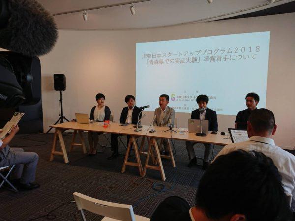 JR東日本スタートアッププログラム2018 「キャッシュレス化」・「無線Wi-Fi整備」をテーマに青森県での実証実験準備に着手します