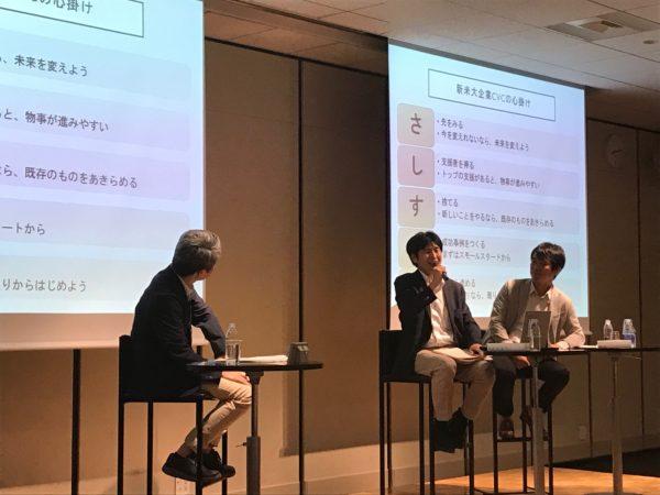 【日経緊急解説Live!】「起業家精神を再び オープンイノベーション成功の条件」
