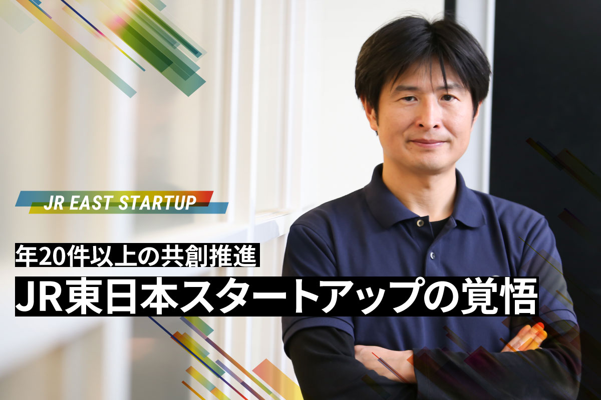 年間20件以上の共創を推進する、JR東日本スタートアップの覚悟に迫る(eiicon特集記事)