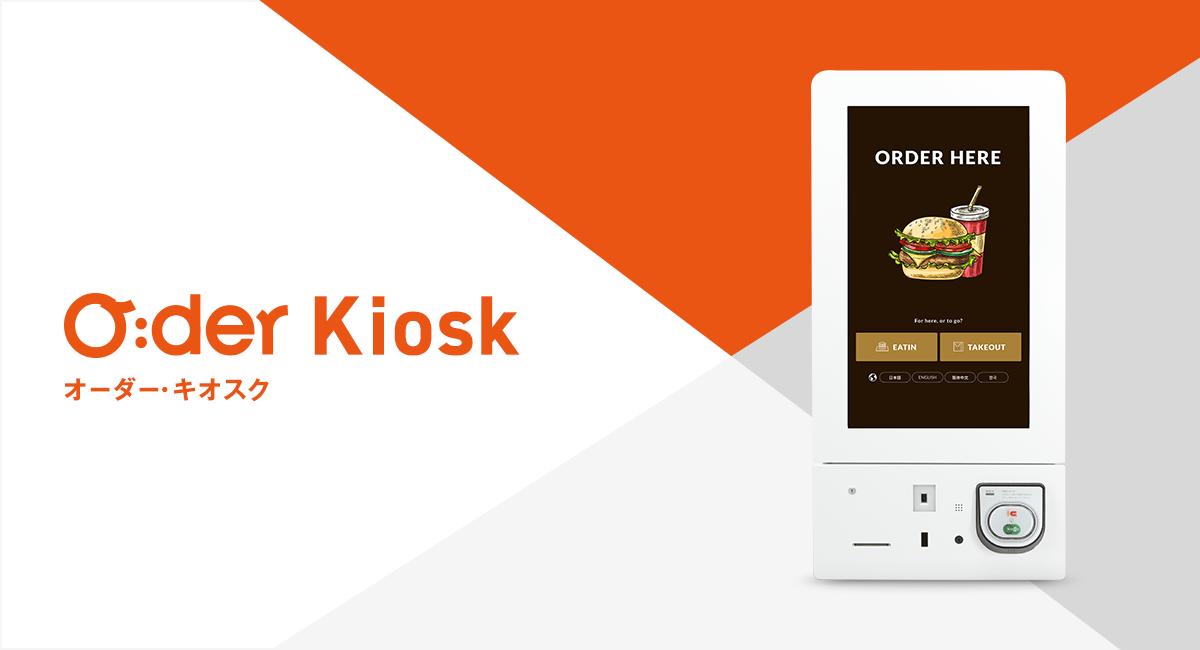 次世代セルフ注文決済端末「O:der Kiosk(オーダー・キオスク)」 2019年夏へ向けて首都圏駅ナカ店舗に導入を計画