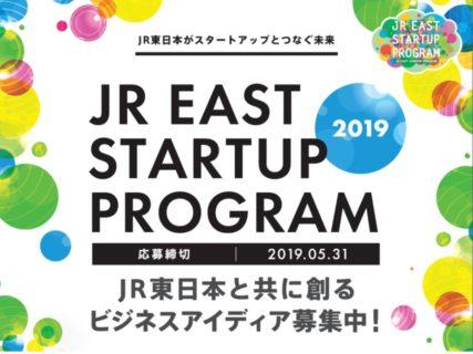 JR東日本スタートアッププログラム2019を開催します