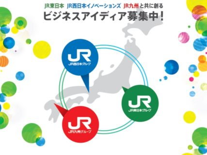 JR東日本、JR西日本イノベーションズ、JR九州の 3社連携による事業アイディアを募集します