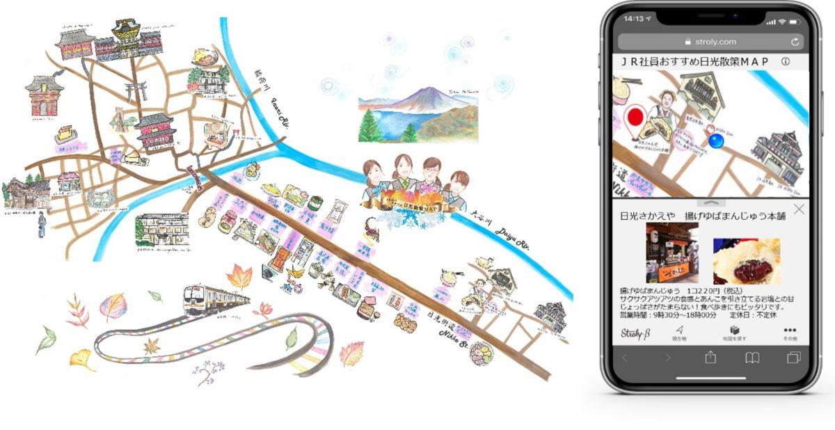 手書きのイラスト地図をオンライン化 Strolyと連携 JR東日本車掌の日光おすすめ散策マップを公開