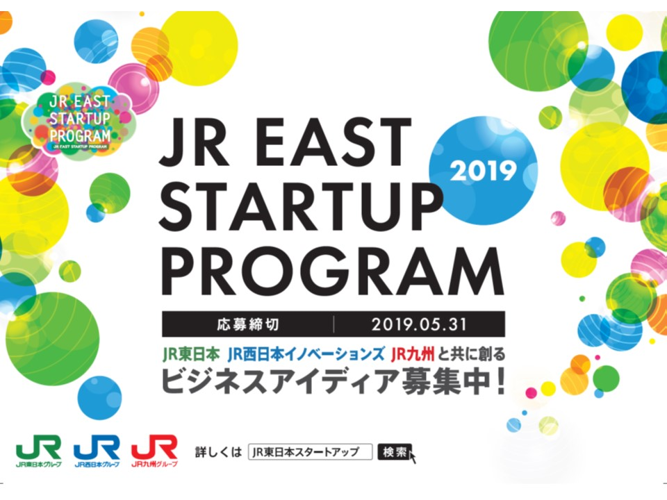 JR東日本、JR西日本イノベーションズ、JR九州による事業共創 JR3社連携コースで生物多様性市場の創出を目指すバイオームを採択! ~AI動植物判定ゲームアプリによる生物多様性の調査と流動促進に取り組みます~