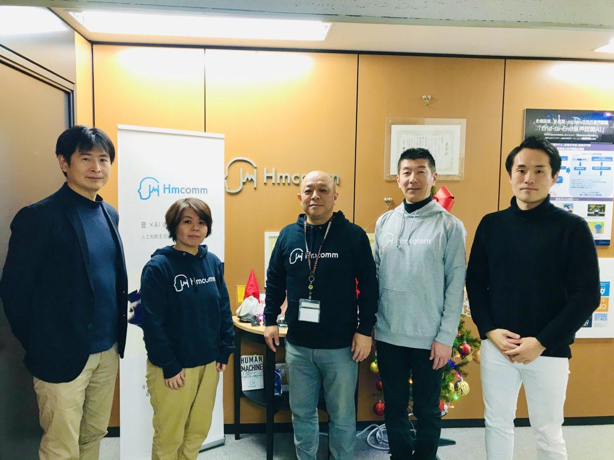 JR東日本スタートアップとHmcommが資本業務提携を締結 「音×AI」を使った鉄道事業の異音検知の実現に向けて連携