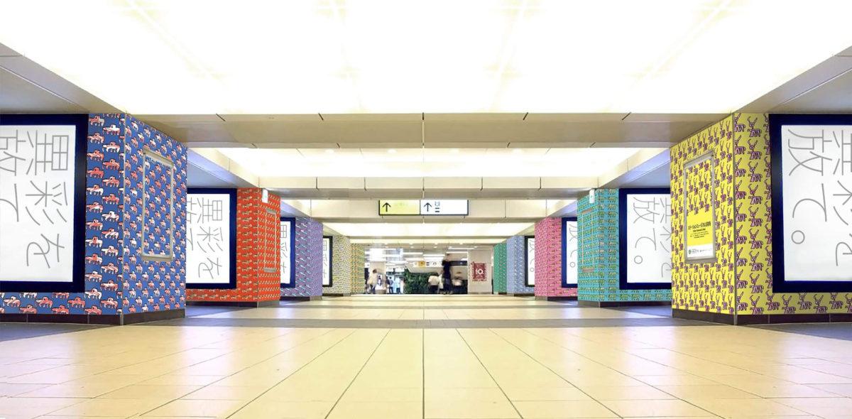 障害のある人が描くアート作品で駅を彩る 地域福祉連動型・社会貢献型実証実験の第一弾! 「ステーションミュージアム吉祥寺」