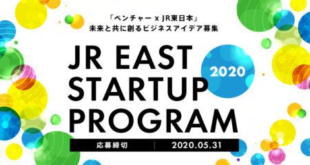JR東日本スタートアッププログラム2020を開催します
