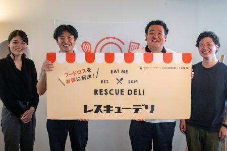 JR東日本スタートアップとコークッキングが資本業務提携を締結 駅フードロス削減の取り組み強化に向け連携