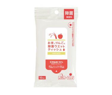 """未利用資源から新たな価値を有する""""サステナブルプロダクト""""を開発 シードル醸造副産物「りんごの搾り残さ」から「りんごエタノール」を精製 「りんごエタノール」を配合した『お米とりんごの除菌ウエットティッシュ』新発売"""