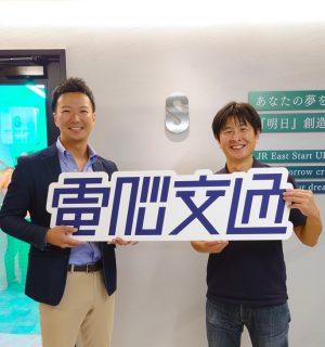 JR東日本スタートアップと電脳交通が資本業務提携を締結 地域交通の課題解決やMaaSの推進に向け連携