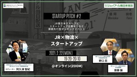 JR東日本グループとスタートアップ企業をつなぐ課題先行型マッチングイベント<br> STARTUP PITCH#2 ~JR×物流×スタートアップ~ 開催決定!