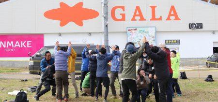 非日常の過酷環境で行う日本最高峰の野外社員研修 <br>コロナ禍だからこそ必須のリーダーシップ・マネジメント力向上を目指す <br>『GALA EXTREME OFFSITE ver.L』本格始動!