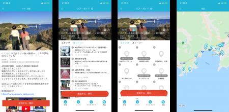 デジタル観光ツアーアプリSpotTourと連携 JR東日本社員の勝浦おすすめツアーの公開<br>期間:2021年3月29日(月)~