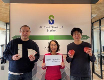 JR東日本スタートアップとファーメンステーションが資本業務提携 ~地域の未利用資源の活用を通じた循環型社会の実現にむけて加速~