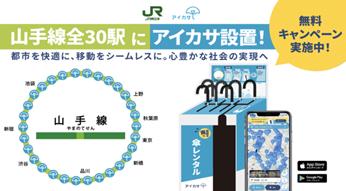 アイカサ×JR東日本グループのさらなる協業推進 <br>「傘シェアリングスポット」山手線全駅に導入<br> ~無料利用キャンペーンを実施します~