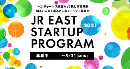 JR東日本スタートアッププログラム2021を開催します!