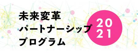 シードスタートアップと新しい未来を創るチャレンジコースを新規開設 <br>「未来変⾰パートナーシッププログラム」始動 <br>JR東日本グループ11領域12社が参画、外部パートナーも迎え、新価値創造に挑戦 <br>募集開始:10月8日~通年開催