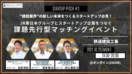 建設業界の新しい未来をつくるスタートアップ必見! <br>JR東日本グループとスタートアップ企業をつなぐ<br>課題先行型マッチングイベントを開催 <br>登壇テーマ:鉄道建設工事 日程:2021/10/25(月) 19:00~20:00